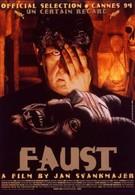 Урок Фауста (1994)