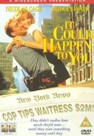 Счастливый случай (1994)