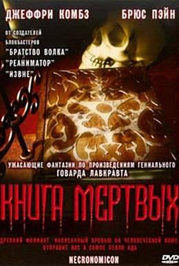 Постер фильма Книга мертвых (1993)