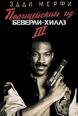 Постер фильма Полицейский из Беверли-Хиллз 3 (1994)