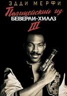 Полицейский из Беверли-Хиллз 3 (1994)