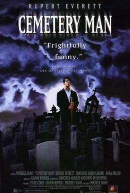 Постер фильма О смерти, о любви (1994)
