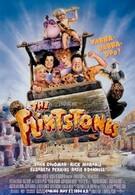 Флинтстоуны (1994)