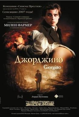 Постер фильма Джорджино (1994)