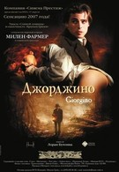 Джорджино (1994)