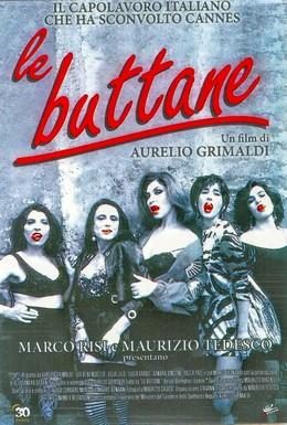 Постер фильма Проститутки (1994)