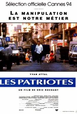 Постер фильма Патриоты (1994)