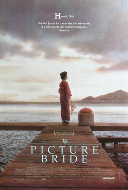 Постер фильма Невеста по фотографии (1994)