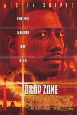 Постер фильма Зона высадки (1994)