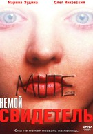 Немой свидетель (1995)