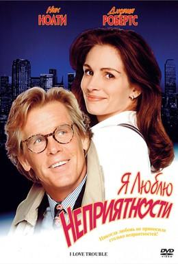 Постер фильма Я люблю неприятности (1994)