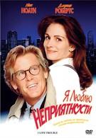 Я люблю неприятности (1994)