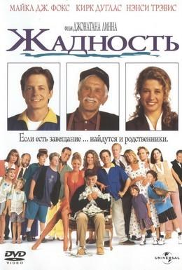 Постер фильма Жадность (1994)