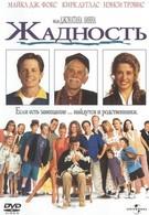 Жадность (1994)