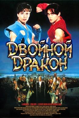 Постер фильма Двойной дракон (1994)