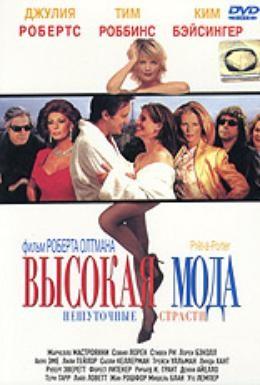 Постер фильма Высокая мода (1994)