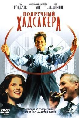 Постер фильма Подручный Хадсакера (1994)