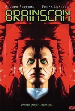 Постер фильма Сканирование мозга (1994)