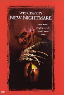 Постер фильма Кошмар на улице Вязов 7 (1994)