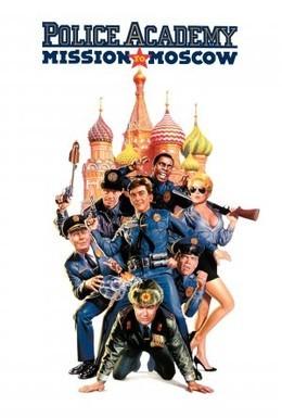 Постер фильма Полицейская академия: Миссия в Москве (1994)