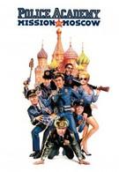 Полицейская академия: Миссия в Москве (1994)