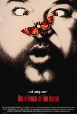 Постер фильма Молчание ветчины (1994)