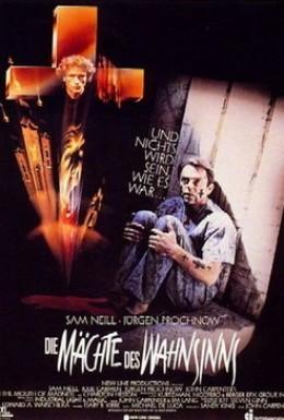 Постер фильма В пасти безумия (1994)