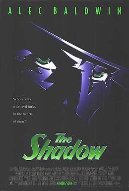 Постер фильма Тень (1994)