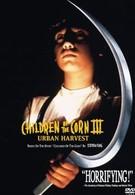 Дети кукурузы 3: Городская жатва (1995)