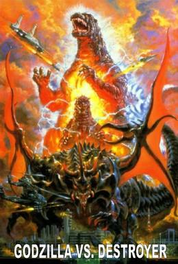 Постер фильма Годзилла против Разрушителя (1995)
