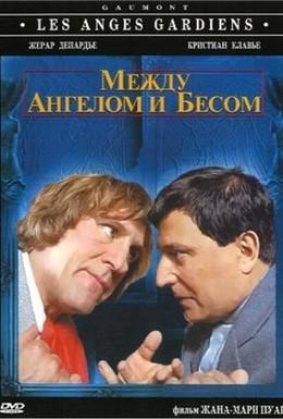 Постер фильма Между ангелом и бесом (1995)