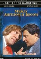 Между ангелом и бесом (1995)