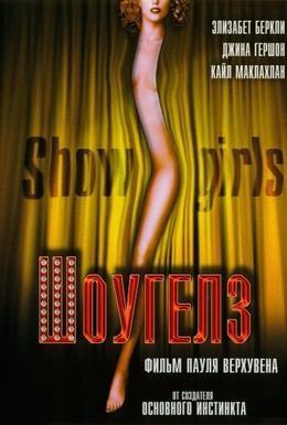 Постер фильма Шоугелз (1995)