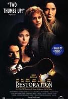 Королевская милость (1995)