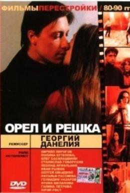 Постер фильма Орел и решка (1995)