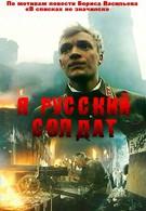Я – русский солдат (1995)