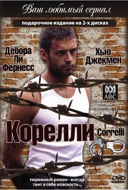 Постер фильма Корелли (1995)