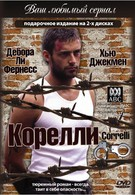 Корелли (1995)