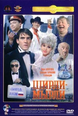 Постер фильма Ширли-мырли (1995)