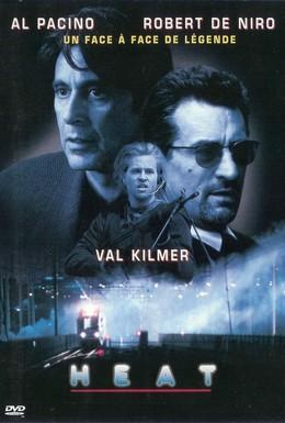 Постер фильма Схватка (1995)