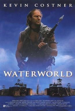 Постер фильма Водный мир (1995)