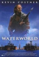 Водный мир (1995)