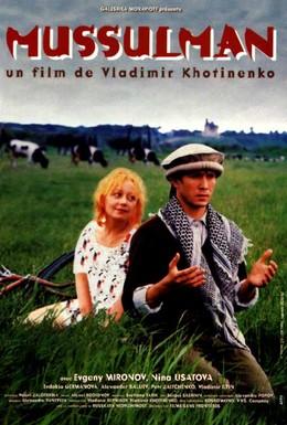 Постер фильма Мусульманин (1995)