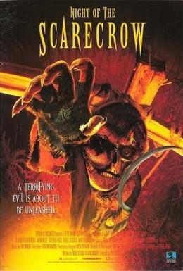 Постер фильма Ночь пугала (1995)