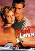 Дикая любовь (1995)