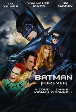 Постер фильма Бэтмен навсегда (1995)