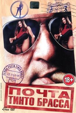 Постер фильма Почта Тинто Брасса (1995)