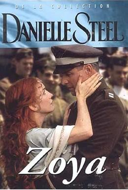 Постер фильма Зоя (1995)
