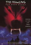 Вой 7: Восход новой луны (1995)