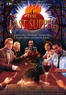 Последний ужин (1995)